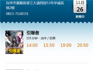 11.26华诚影院 今日影讯7118331