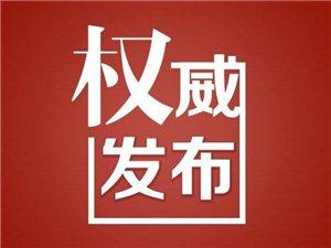 c07彩票一干因涉嫌滥用职权罪被c07彩票县检察院提起公诉!
