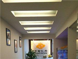 你在北京中富汇邦做过贷款业务吗?如果做过,与我联系微信电话同