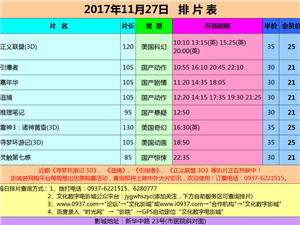 嘉峪关文化数字影城2017年11月27日排片表
