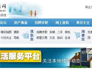阳新风情网和城市中国深度合作,欢迎浏览阳新风情网!