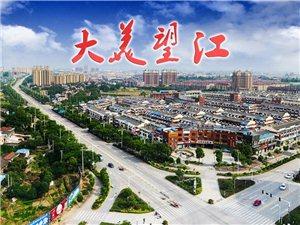 中国望江印象