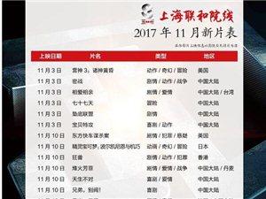 嘉峪关市文化数字电影城2017年11月28日排片表