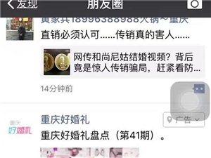 重庆朋友圈官方强制推广