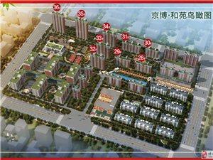 【京博・和苑】新中式儒家园林,购房者优选好房源