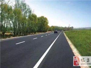临泉南部乡镇今年走亲戚爽了,因为这条路要开通了!