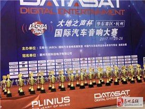 17年IASCA杭州站德国oiio欧艾宁致团队取得非凡成果
