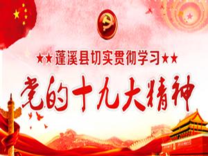 蓬溪县学习宣传贯彻党的十九大精神专题