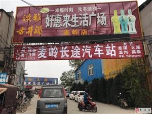 麦岭镇集会图集(一)