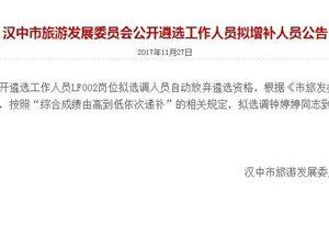 汉中市旅游发展委员会公开遴选工作人员拟增补人员公告
