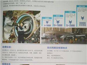 北京航空航天大学飞机维修师限额招募