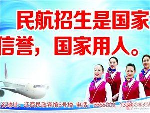 民航高铁招生(100%民航系统安置就业)