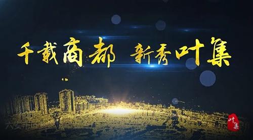 六安市澳门太阳城官网区城市宣传片