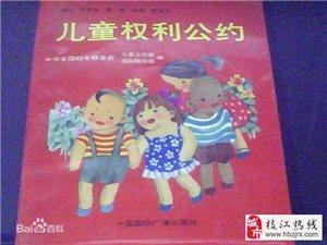 预防儿童性侵教育片