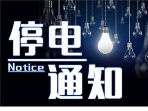 [停电公告]宁国这些地方12月06日将停电