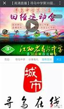寻乌中学第38届田径运动会,高清直播分享!