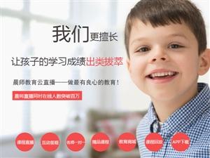 从一碗面看到了一个孩子的未来——————————晨师教育云直播