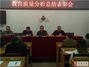 石马中学召开教育质量总结表彰会