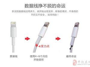 iphone数据线免费修复