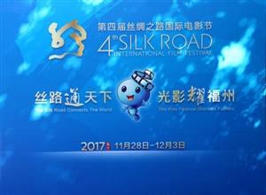 七绝・第四届丝绸之路国际电影节