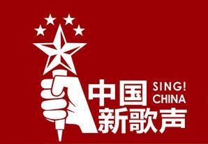中国好歌声固安赛区海选