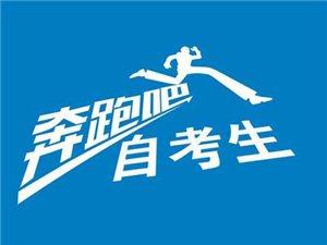 安徽省2018年4月高等教育自考明起网上报名