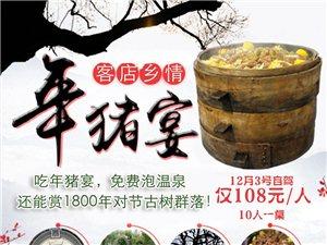 """元佑温泉的刘老板喊你来吃""""年猪宴""""啦!年猪宴、温泉水,让这冬天热起来!"""