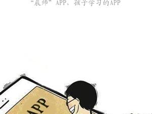 晨师教育云直播,为何那么受欢迎?
