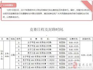 封路公告 2017年昆明市中小�W生冬季自行�比��⒃谑�林�e行