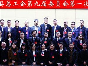 南部县工会第九次代表大会第一次会议掠影