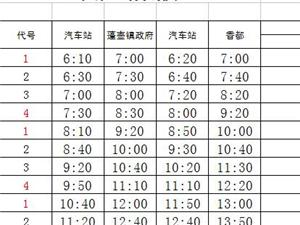 闽兴公交关于调整8路、9路城乡公交班次安排的公告