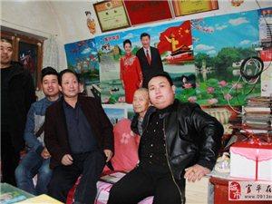 """富平联盟商会情系""""中国第一位农民集报家""""走访慰问显真情"""