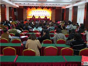 金沙国际娱乐官网县妇联系统举行十九大精神宣讲报告会