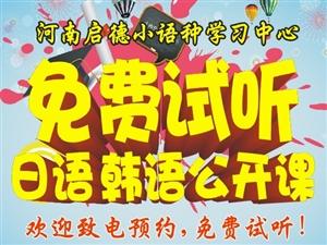 日语、韩语、寒假班开始优惠招生了
