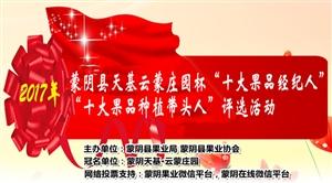 蒙阴县天基云蒙庄园杯十大果品经纪人/果品种植带头人评选活动