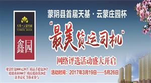 2017蒙阴县首届天基・云蒙庄园杯最美货运司机网络评选活动