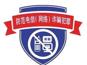 每年12月1日定为郑州反诈骗宣传日;今年电信诈骗发案数同比下降41.8
