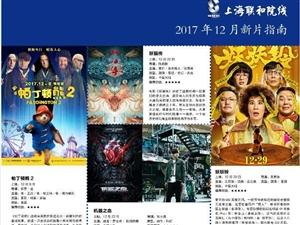 嘉峪关市文化数字电影城2017年12月2日排片表