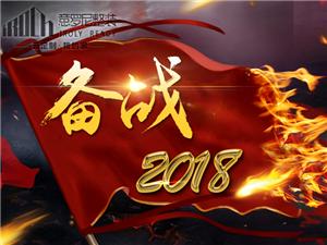 【备战2018】意罗尼整装预定赢免单大礼!