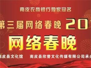 南皮县第三届网络春晚海选节目征集报名通道正式开启