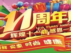 买买买!儋州百佳汇超市中兴店11周年庆,现场送名表、冰箱、洗衣机!