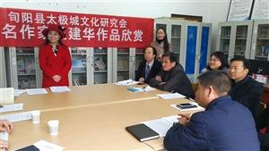 旬阳县太极城文化研究会举行著名作家吴建华作品朗诵欣赏活动