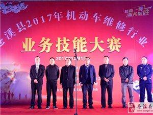 苍溪县2017年机动车维修行业业务技能大赛