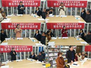 受邀参加旬阳太极城文化研究会举办吴建华作品朗诵会感言