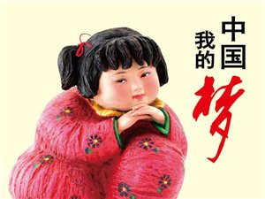 讲文明树新风,我的中国梦!