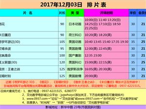 嘉峪关文化数字影城2017年12月02日排片表