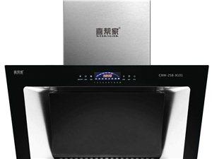 喜帮家厨电 中国高端厨卫专家 专注高端厨卫17年 厂家批发零售