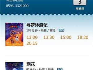 12月3日影讯《寻梦环游记》《烟花》正在热映。