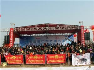 第三届中国武功古城摩托车越野赛隆重开幕