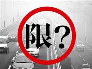关于实施汝州市机动车限行交通管理措施●最新、最准通告